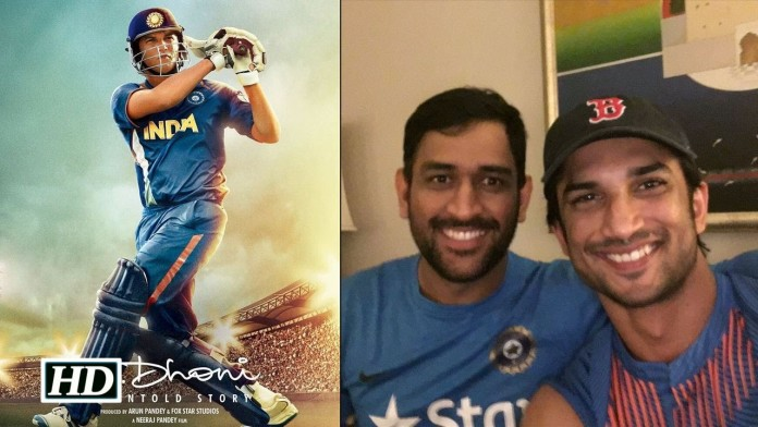 Dhoni Film Trailer, reveals a secret about Indian team you have known never before