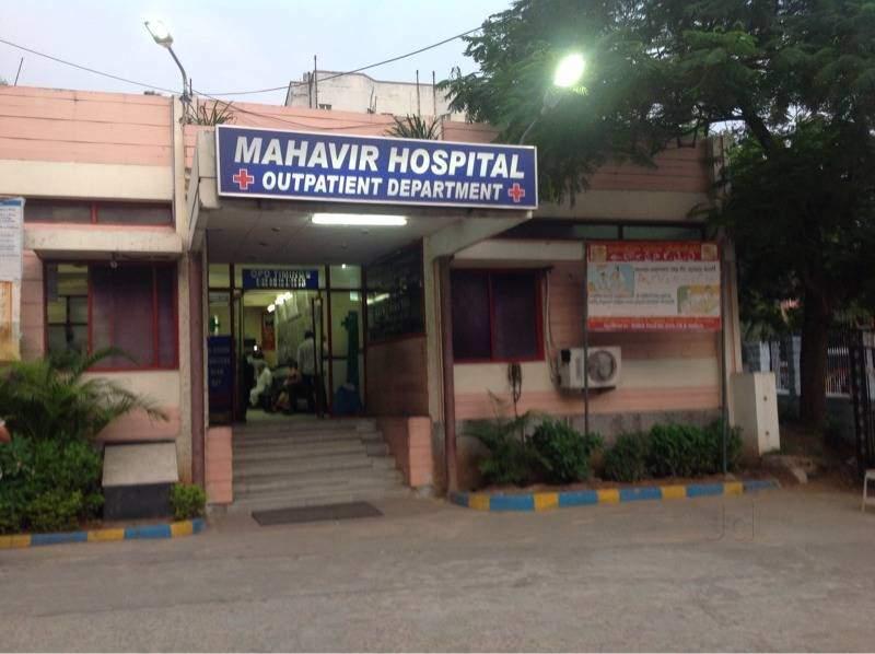 Mahavir hospital and Research centres